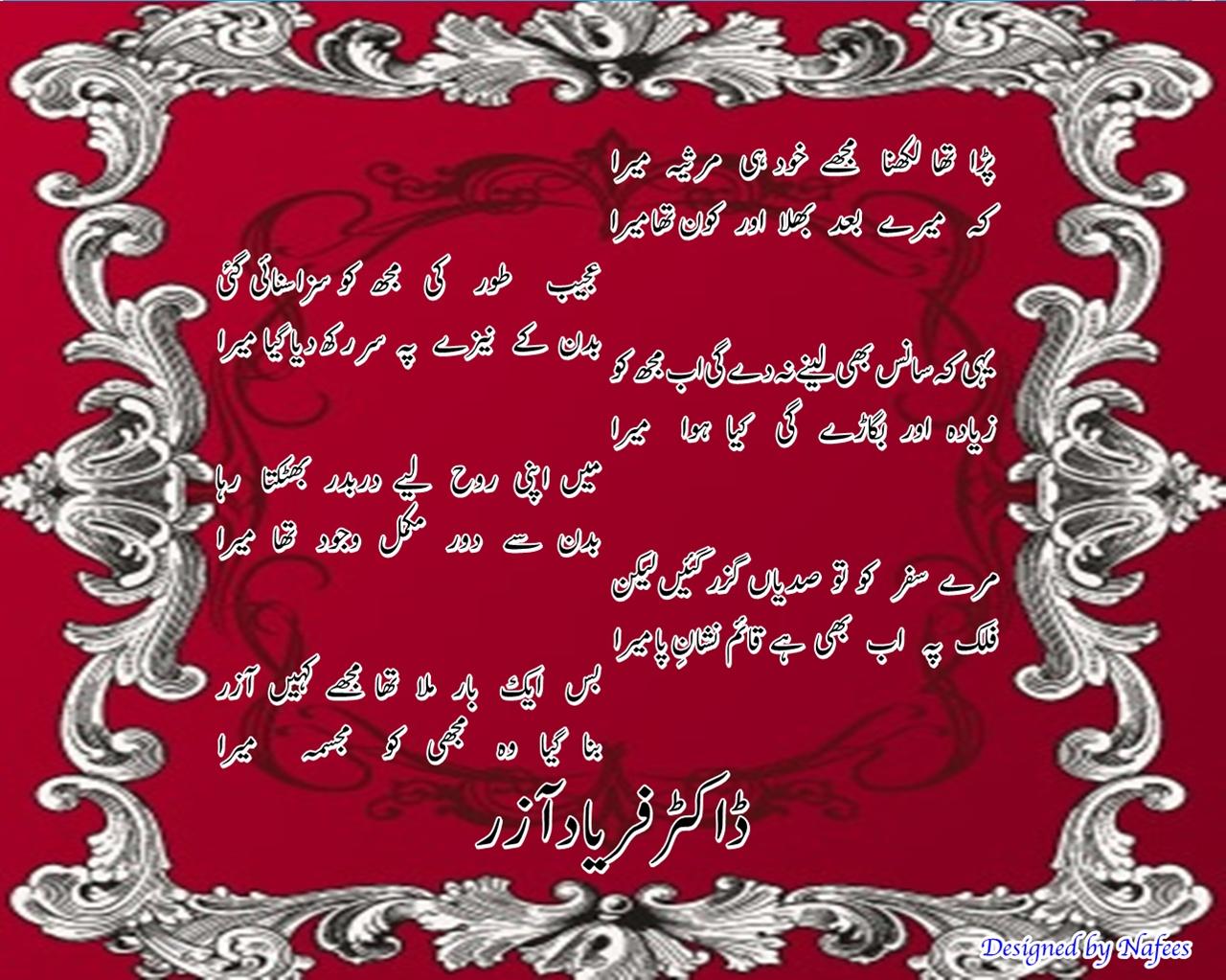 pada tha likhna mujhe khud hi marsia mera poetry cards