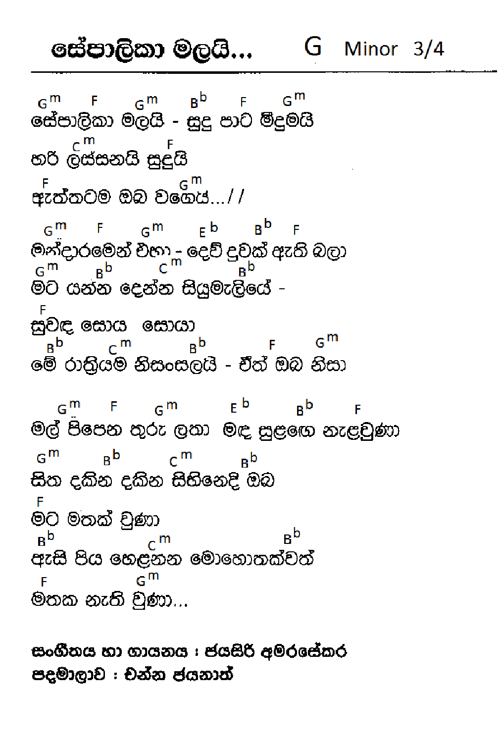 SINHALA SONGS LYRICS WITH MUSIC CHORDS: ‌සේපාලිකා මලයි ...