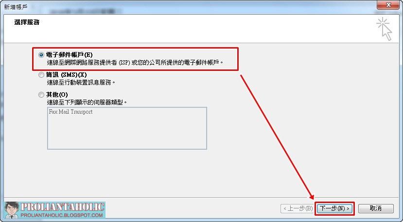很多人說看不懂的部落格: 用Outlook 2010收發Gmail並設定來信顯示桌面通知