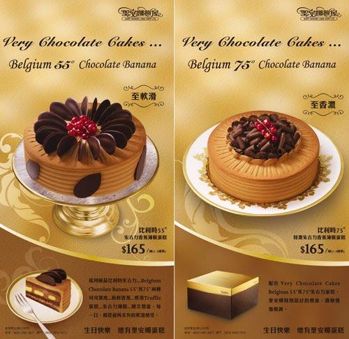 「聖安娜西餅」比利時朱古力香蕉蛋糕 朱古力蛋糕 Chocolate Cake
