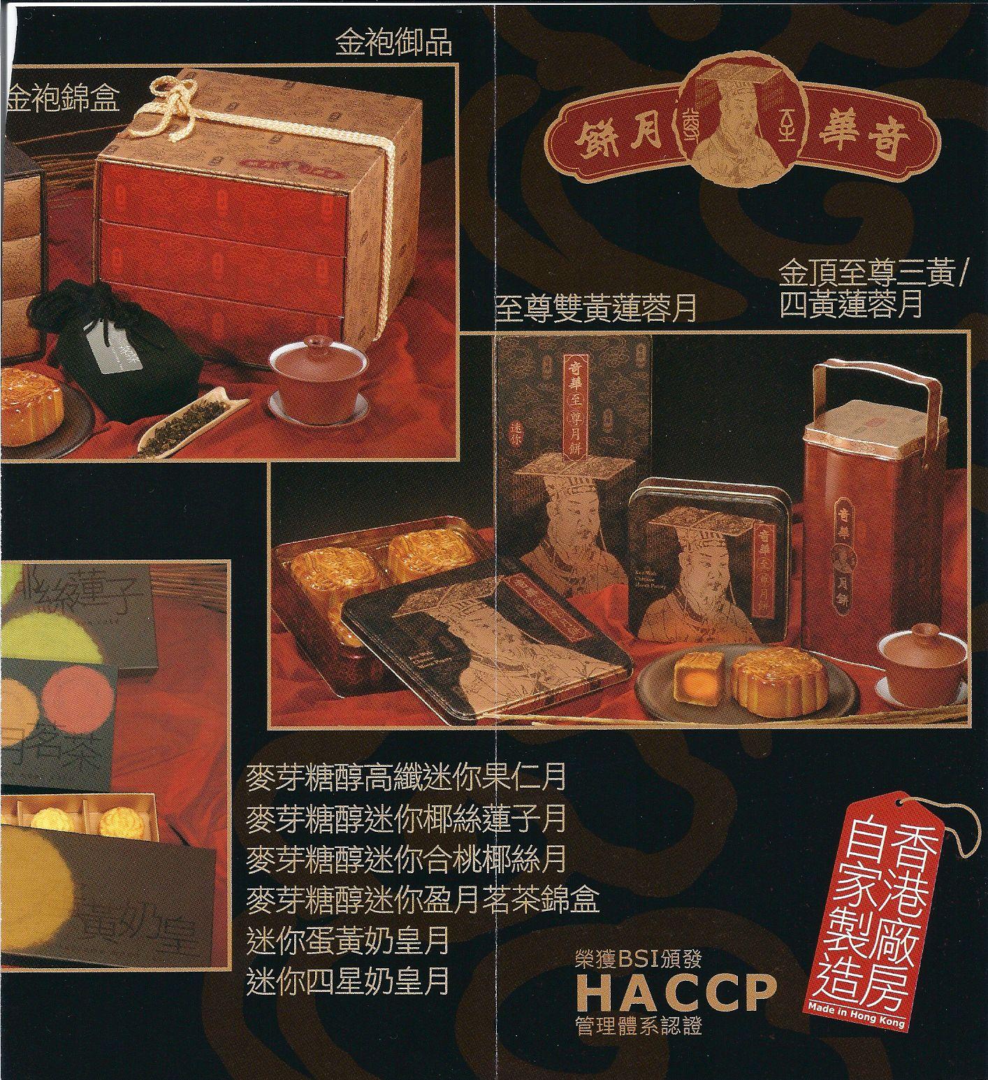 香港中秋月餅 Hong Kong Moon Cake: 2010 月餅: 奇華月餅 (價目表, 傳單)