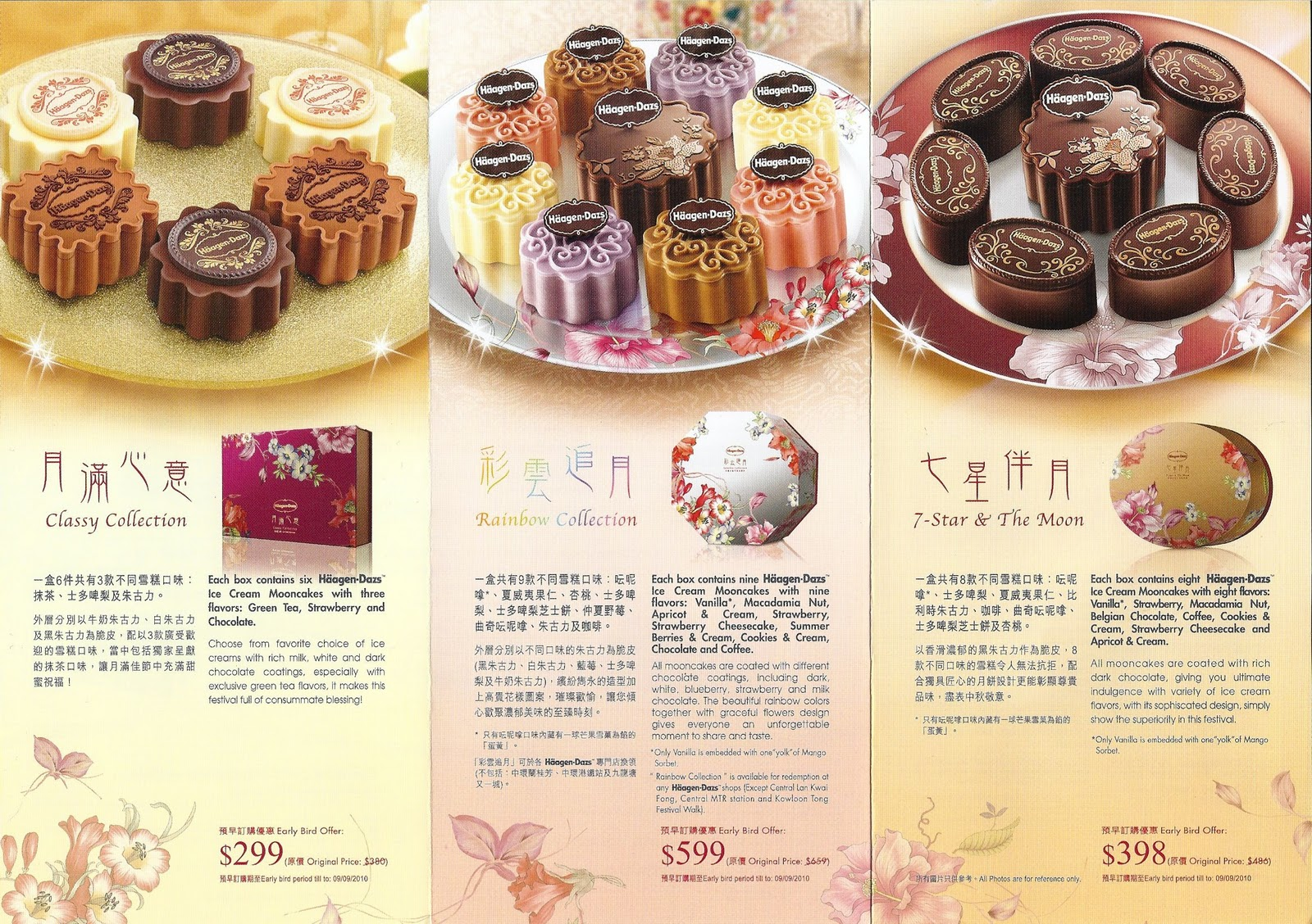 香港中秋月餅 Hong Kong Moon Cake: 2010 月餅: Häagen-Dazs 雪糕月餅(渣打信用卡折扣優惠)