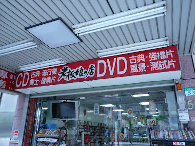 臺北的傳統唱片行 [day4: mom-n-pop record shops in taipei]   pop pop