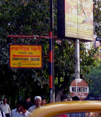 Shakespeare Sarani Theater Road