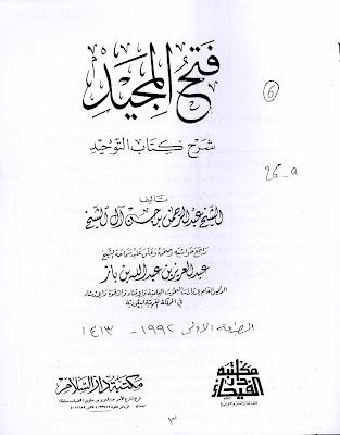 bukti wahabi mengkafirkan aqidah yang dianut mayoritas muslim dunia2