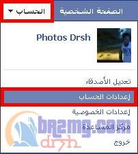 شرح بالصور طريقة حماية أكونت او حساب الفيس بوك من الاختراق