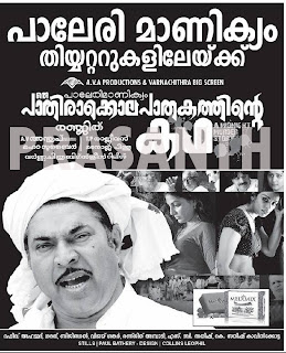 Mammootty Times: 2009