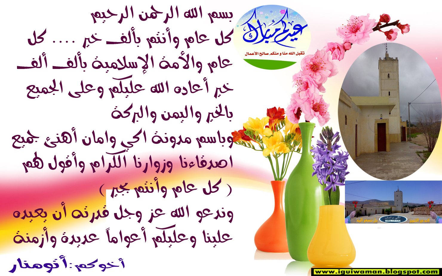 إگـــي وامــان عيد مبارك سعيد