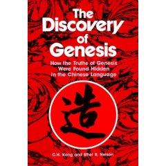 How the Truths of Genesis Were Found Hidden in the Chinese Language 汉字隐藏的真理与《创世纪》