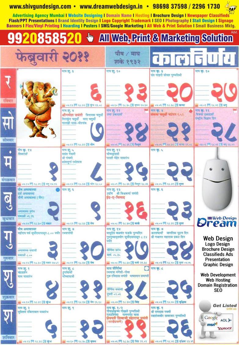 February 2021 Calendar Marathi | 2021 Calendar