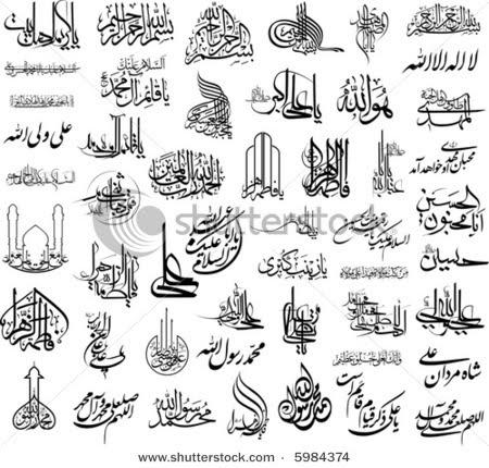 TATTO: Unique Arabic Skin Tattoo Design
