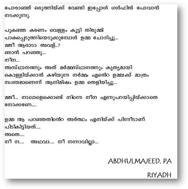 Malayalam Messages: Malayalam Funny Story- Abadham