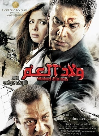 film awlad el3am