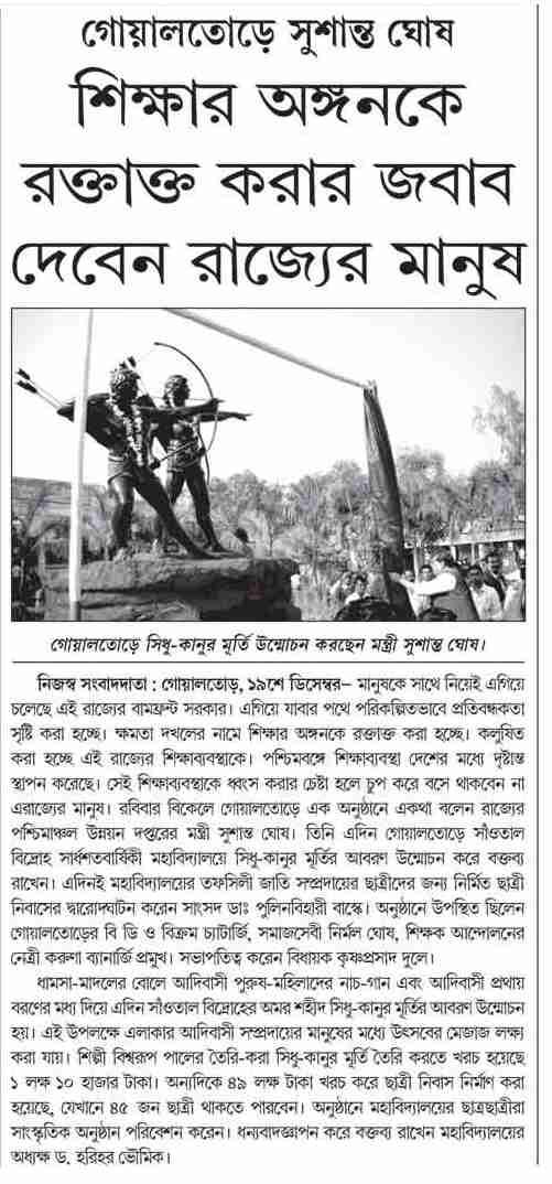 media in west bengal