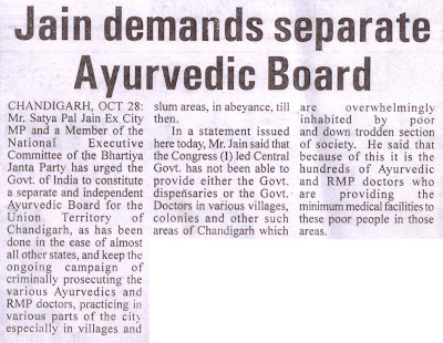 Satya Pal Jain demands seperate Ayurvedic Board