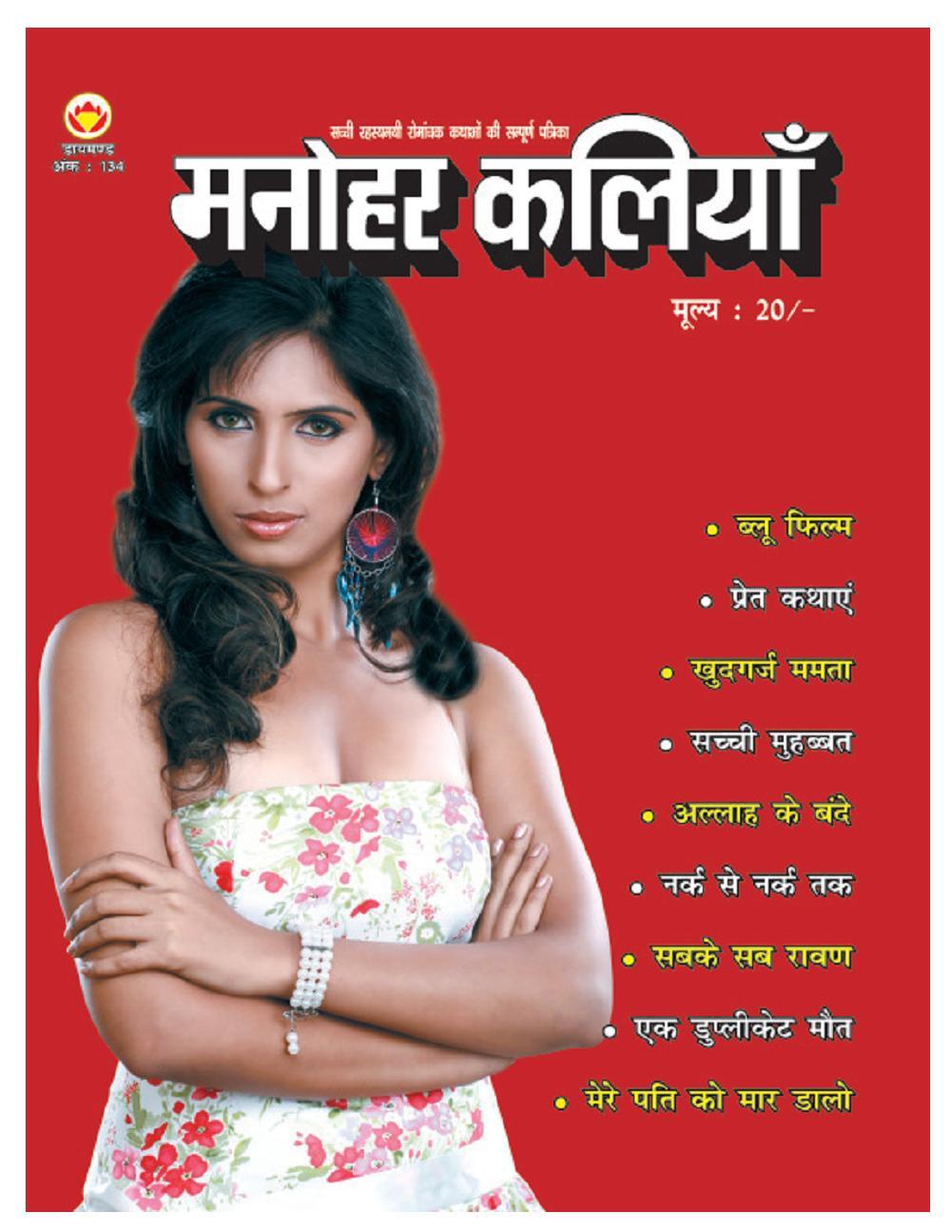 Mastram ki free kahaniya in hindi