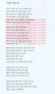 Selected poems of Nirmalendu Goon