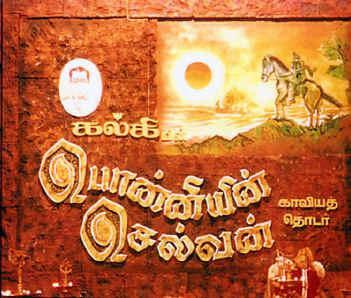 Ponniyin Selvan Audio Book Bagam 1