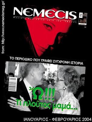 NEMECIS ΙΑΝΟΥΑΡΙΟΣ - ΦΕΒΡΟΥΑΡΙΟΣ 2004