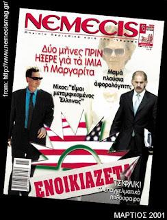 NEMECIS ΜΑΡΤΙΟΣ 2001