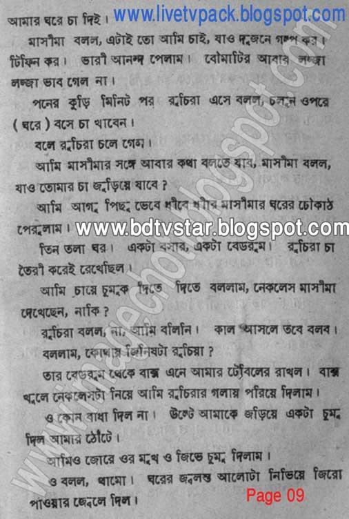 Bangla choda chudir golpo