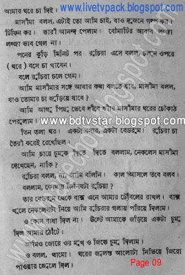 Download bangla front