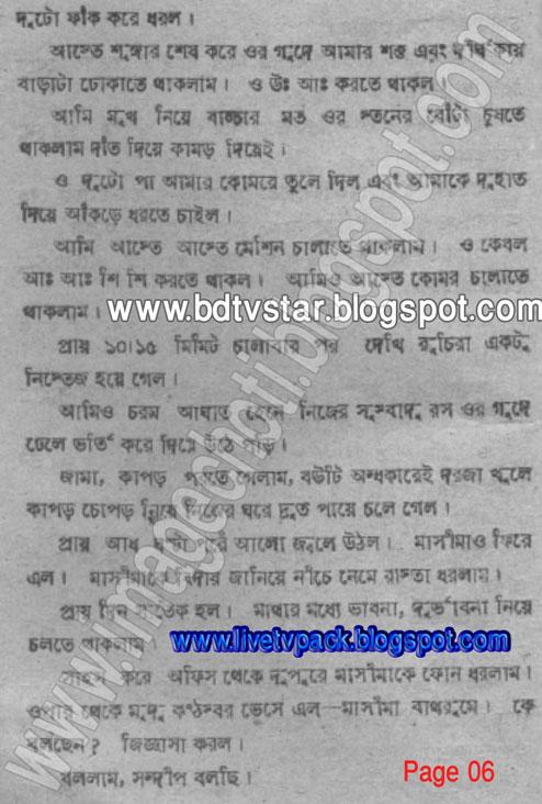best bangla choti collection