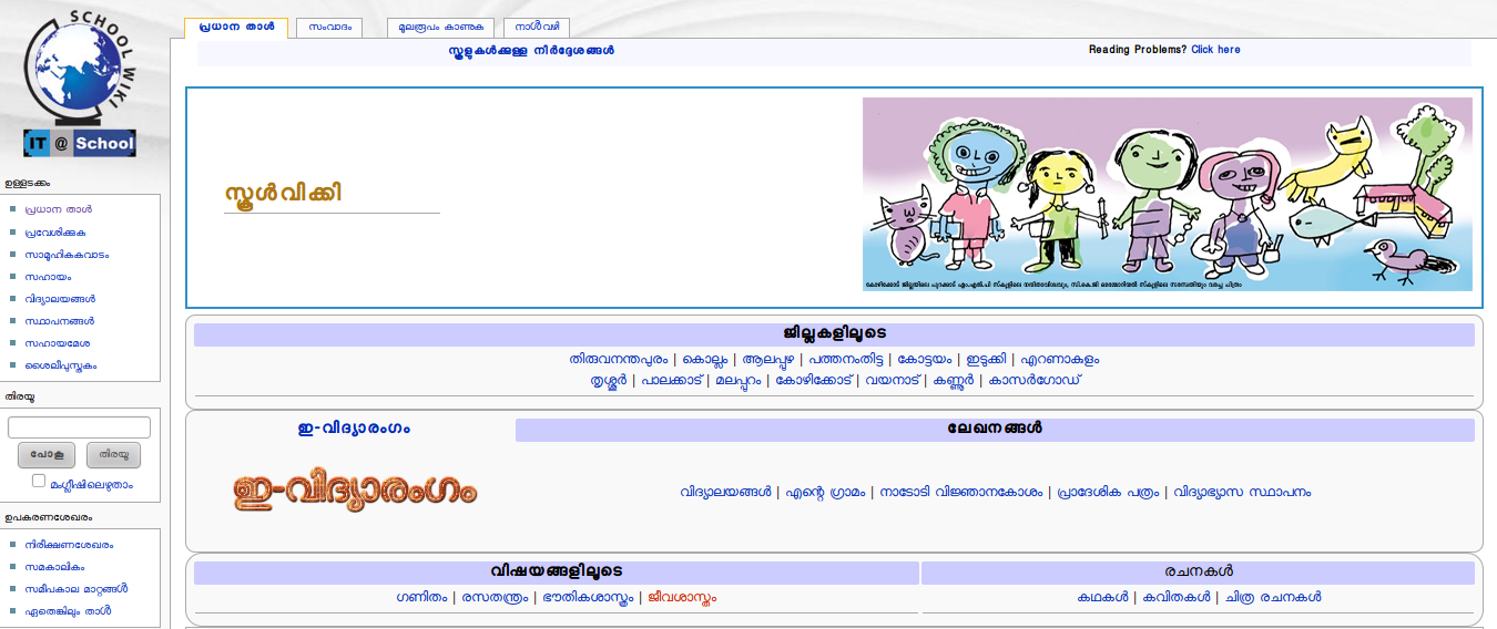 Words and what not: #Kerala loves its #Malayalam #MediaWiki