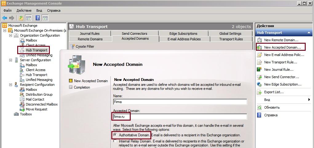 Exchange 2010 - интернет почта через Edge Transport