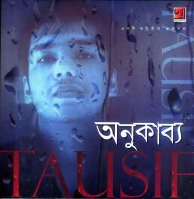 Amay proshno kore nil dhrubo tara mp3 song free download.