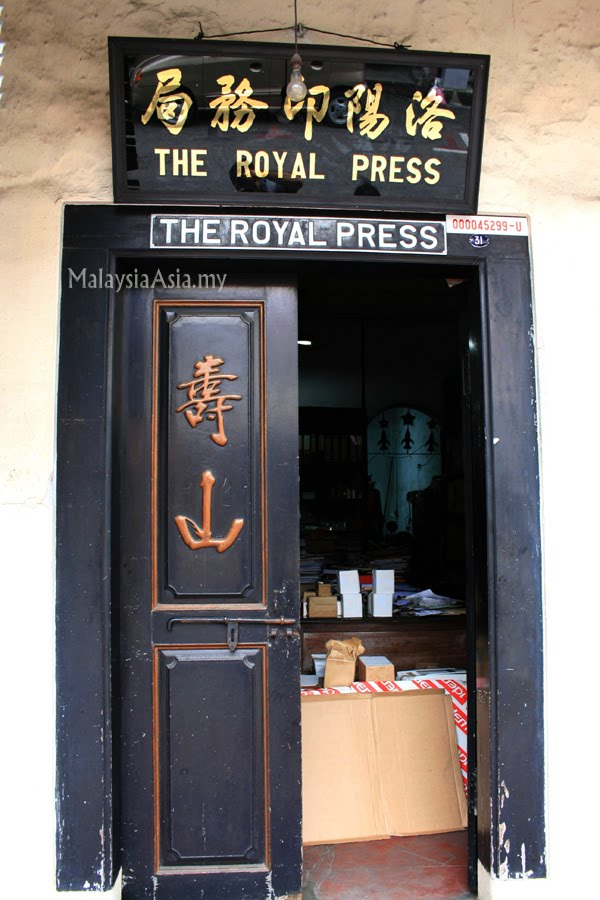 Jonker Street Royal Press