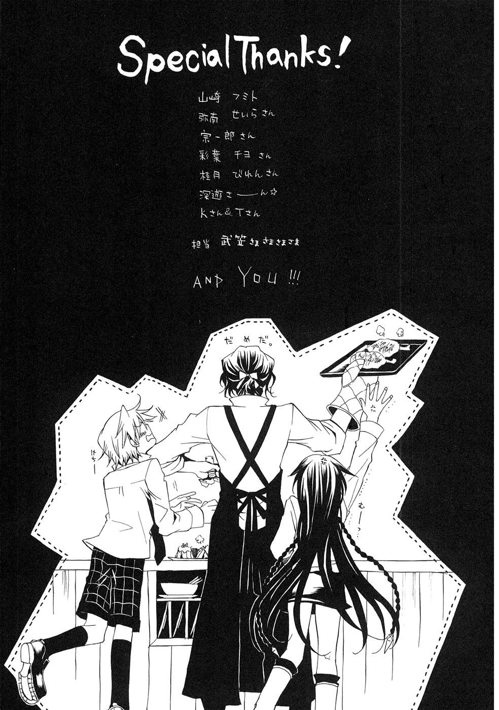 Pandora Hearts chương 013 - retrace: xiii a lost raven trang 44