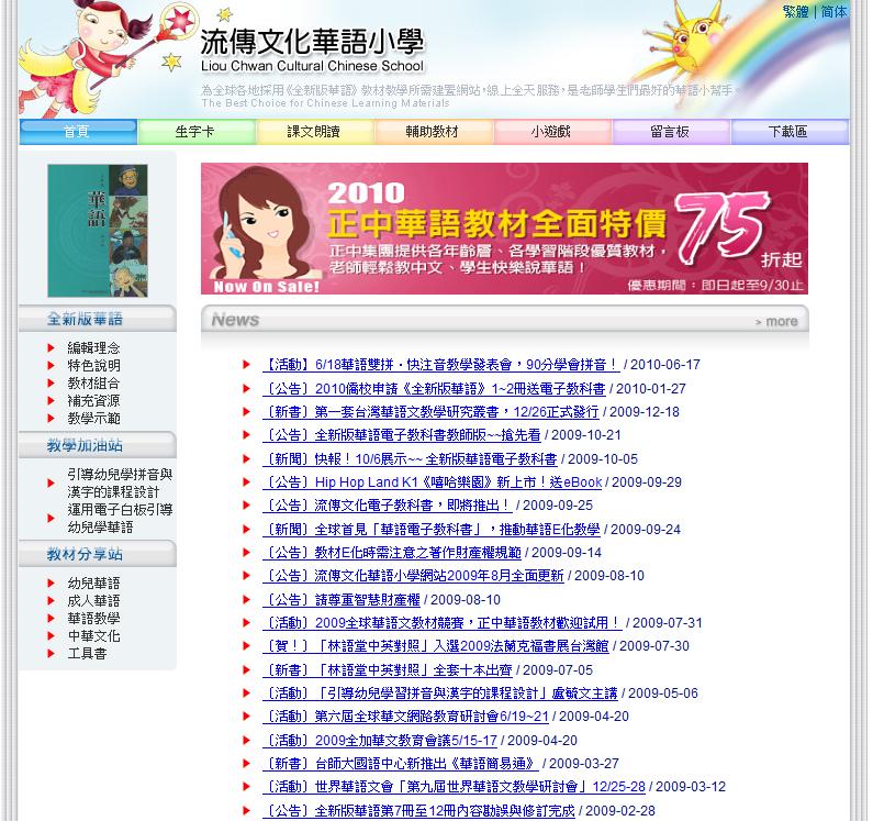慳家爸媽: 流傳文化華語小學