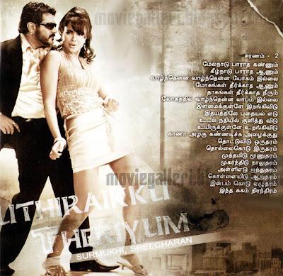 Annai illam movie songs / Final warning movie