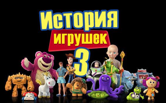 istoriya-igrushek-3-vse-novye-personaji.jpg