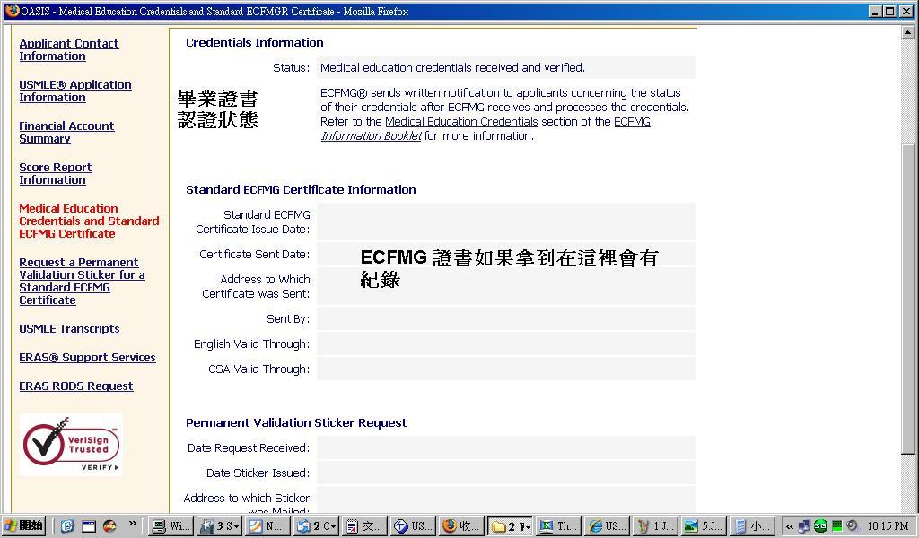 Ecfmg form 186