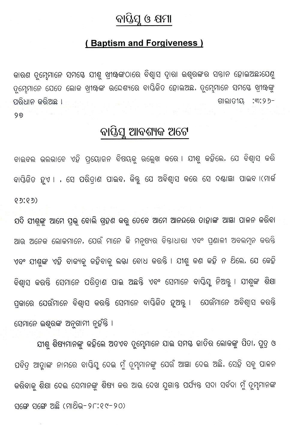 words of life in oriya language baptism and forgiveness