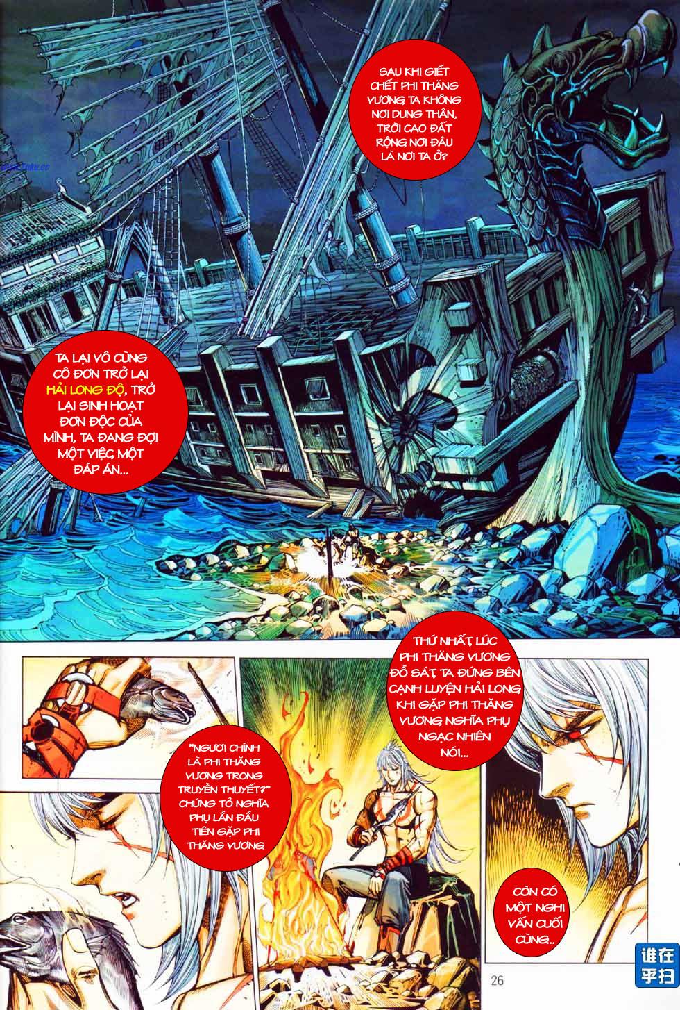 Thiên Hạ Vô Địch Kiếm Tà Thần chap 8 end trang 25