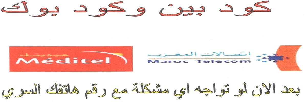 logiciel pour trouver les code puk maroc telecom meditel