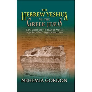 Home Shalom: The Hebrew Yeshua VS. The Greek Jesus, by ...