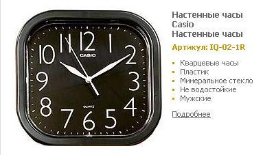 Настенные часы. Мужские.