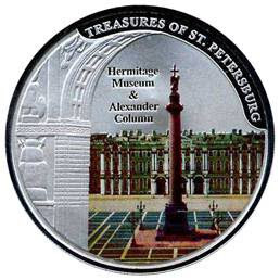 Памятная монета: Александровская колонна, Дворцовая площадь, г. Санкт-Петербург.