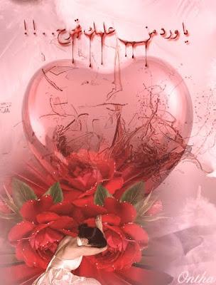 يمر في حياتنا اناس ك الورود... 3.jpg
