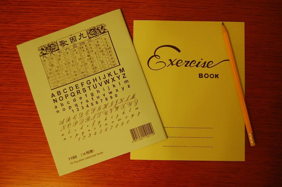 world of sekimachihato: simple exercise books
