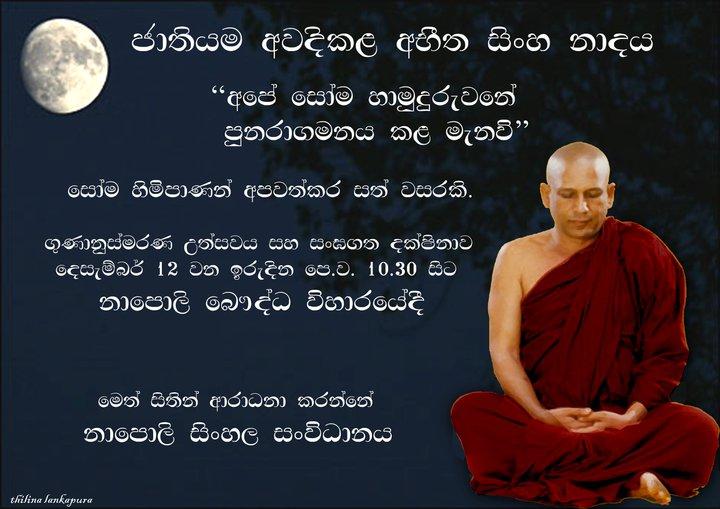 That Polonnaruwa time