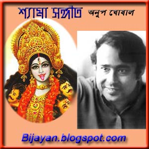 WELCOME TO GANERVELA: Shyama Sangeet - Anup Ghoshal / ghosal