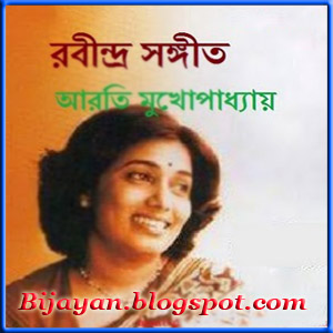 Free download rabindra sangeet by indrani sen mp3 armlost.