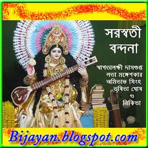 4 days until saraswati puja 2015! | bengaliamericanhindusociety1.
