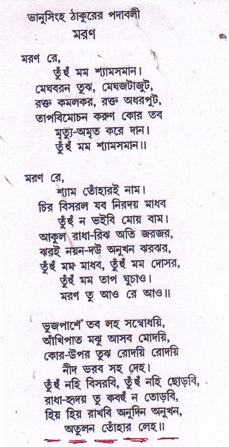 smaraka grantha rabindranath as a poet bhanu singha contd 1 help was taken from the essay written by sushil roy in jiban smriti in 1874 he completed a long poem in the maithili style pioneered by vidyapati