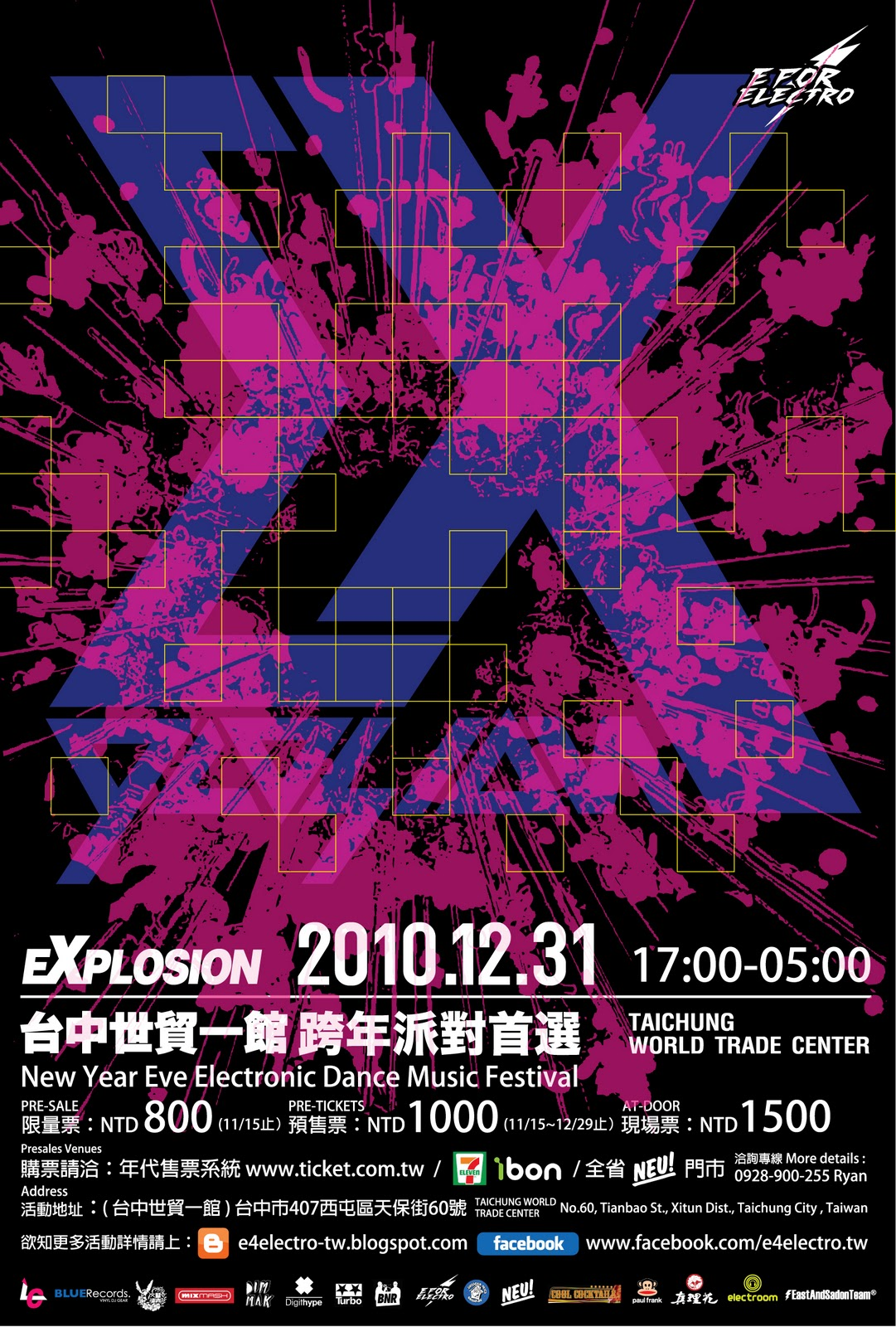 electroom╳電誌: 20101231|E for Electro 2011 New Year Eve 跨年派對巨獻 @ 臺中市貿一館